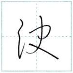 草書にチャレンジ 決[ketsu] Kanji cursive script