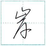 草書にチャレンジ 岸[gan] Kanji cursive script