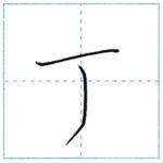 少し崩してみよう 行書 丁[chou] Kanji semi-cursive