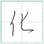 草書にチャレンジ 化[ka] Kanji cursive script