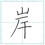 漢字を書こう 楷書 岸[gan] Kanji regular script