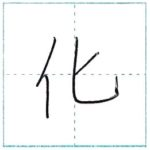 少し崩してみよう 行書 化[ka] Kanji semi-cursive