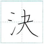 漢字を書こう 楷書 決[ketsu] Kanji regular script
