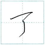 草書にチャレンジ 丁[chou] Kanji cursive script