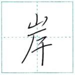 少し崩してみよう 行書 岸[gan] Kanji semi-cursive