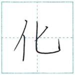 漢字を書こう 楷書 化[ka] Kanji regular script