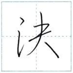 少し崩してみよう 行書 決[ketsu] Kanji semi-cursive