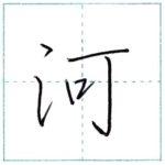 少し崩してみよう 行書 河[ka] Kanji semi-cursive