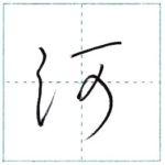草書にチャレンジ 河[ka] Kanji cursive script