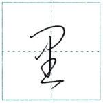 草書にチャレンジ 里[ri] Kanji cursive script