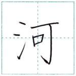 漢字を書こう 楷書 河[ka] Kanji regular script