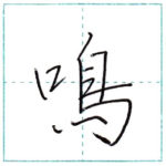 少し崩してみよう 行書 鳴[mei] Kanji semi-cursive