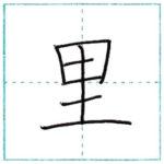 漢字を書こう 楷書 里[ri] Kanji regular script