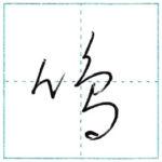 草書にチャレンジ 鳴[mei] Kanji cursive script