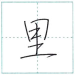 少し崩してみよう 行書 里[ri] Kanji semi-cursive
