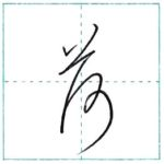 草書にチャレンジ 荷[ka] Kanji cursive script