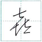 草書にチャレンジ 喜[ki] Kanji cursive script