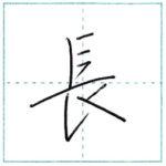少し崩してみよう 行書 長[chou] Kanji semi-cursive