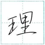 少し崩してみよう 行書 理[ri] Kanji semi-cursive