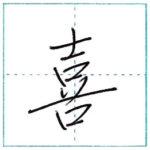 少し崩してみよう 行書 喜[ki] Kanji semi-cursive