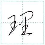 草書にチャレンジ 理[ri] Kanji cursive script 2/2