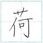漢字を書こう 楷書 荷[ka] Kanji regular script