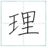 漢字を書こう 楷書 理[ri] Kanji regular script