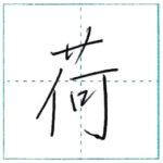 少し崩してみよう 行書 荷[ka] Kanji semi-cursive 1/2