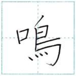 漢字を書こう 楷書 鳴[mei] Kanji regular script