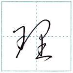 草書にチャレンジ 理[ri] Kanji cursive script 1/2