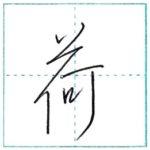 少し崩してみよう 行書 荷[ka] Kanji semi-cursive 2/2