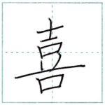 漢字を書こう 楷書 喜[ki] Kanji regular script