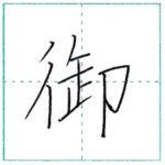 漢字を書こう 楷書 御[gyo] Kanji regular script