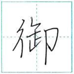 少し崩してみよう 行書 御[gyo] Kanji semi-cursive 1/3