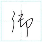 少し崩してみよう 行書 御[gyo] Kanji semi-cursive 3/3