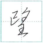 少し崩してみよう 行書 望[bou] Kanji semi-cursive 2/2