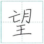 漢字を書こう 楷書 望[bou] Kanji regular script