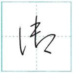草書にチャレンジ 御[gyo] Kanji cursive script