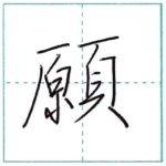 少し崩してみよう 行書 願[gan] Kanji semi-cursive