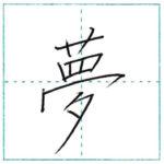 漢字を書こう 楷書 夢[mu] Kanji regular script