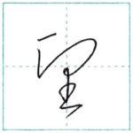 草書にチャレンジ 望[bou] Kanji cursive script