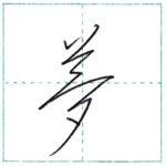 草書にチャレンジ 夢[mu] Kanji cursive script