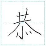 漢字を書こう 楷書 恭[kyou] Kanji regular script