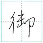 少し崩してみよう 行書 御[gyo] Kanji semi-cursive 2/3