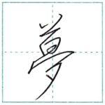 少し崩してみよう 行書 夢[mu] Kanji semi-cursive 2/2
