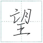 少し崩してみよう 行書 望[bou] Kanji semi-cursive 1/2