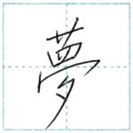 少し崩してみよう 行書 夢[mu] Kanji semi-cursive 1/2