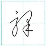 草書にチャレンジ 駅(驛)[eki] Kanji cursive script