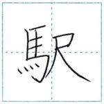 漢字を書こう 楷書 駅[eki] Kanji regular script