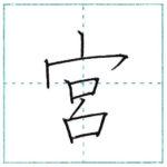漢字を書こう 楷書 宮[kyuu] Kanji regular script